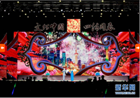 2013文化中国四海同春