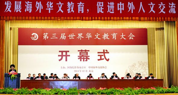 第三届世界华文教育大会在京开幕