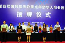 国侨办为重点华侨华人创业团队授牌
