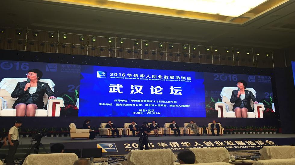 国务院侨办副主任王晓萍在武汉论坛上发言