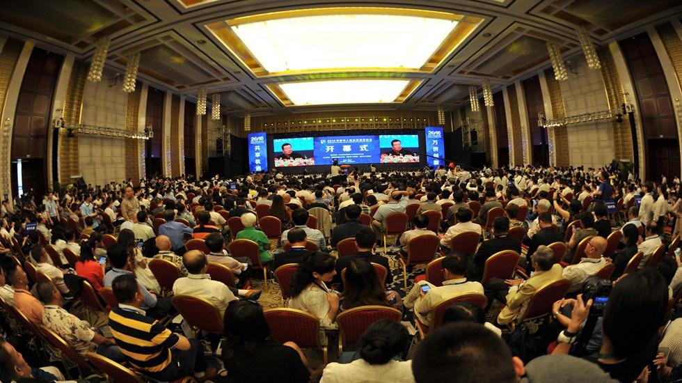 第十六届华侨华人创业发展洽谈会开幕式现场