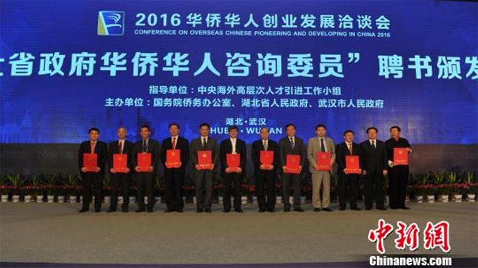 13人获聘湖北省政府咨询委员会华侨华人咨询委员
