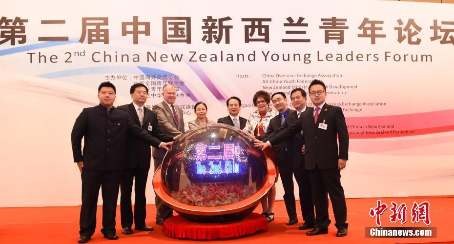 """""""第二届中新青年论坛""""在北京举行 约两百人出席"""