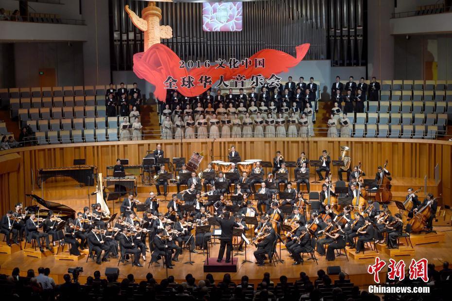 文化中国·全球华人音乐会北京上演