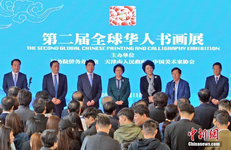 第二届全球华人书画展天津启幕