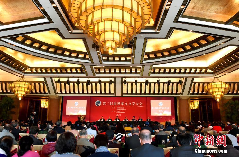 第二届世界华文文学大会在北京开幕