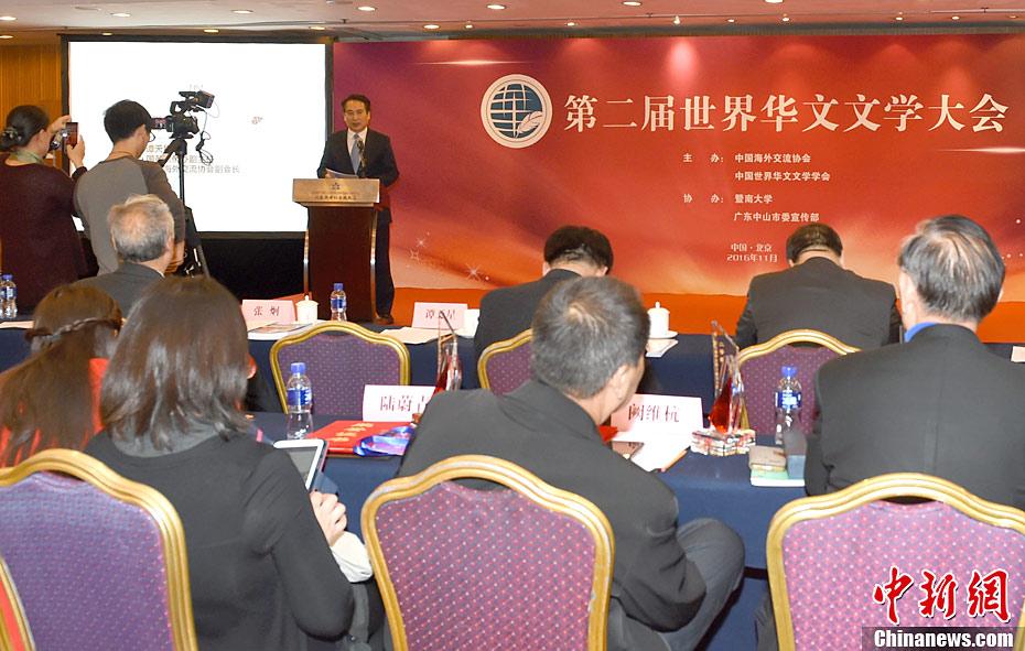 第二届世界华文文学大会闭幕