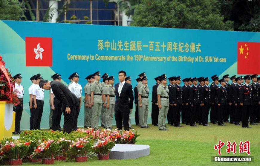 香港特区政府举行孙中山诞辰150周年纪念仪式