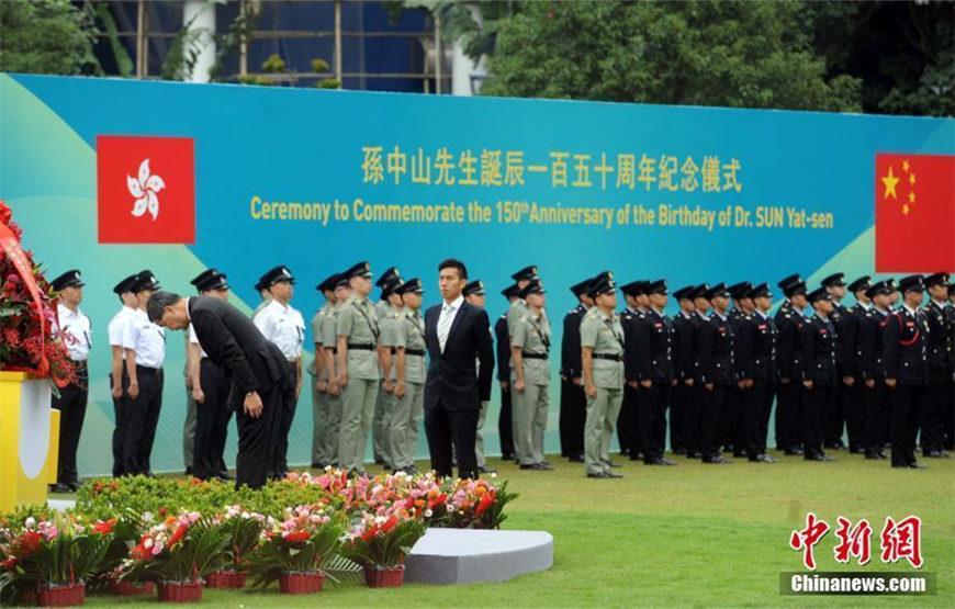 香港特区政府举行孙中山先生诞辰150周年纪念仪式