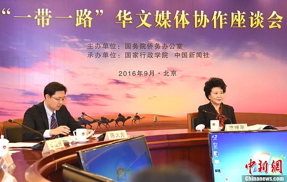 第十五期海外华文媒体高级研修班结业式在北京举行