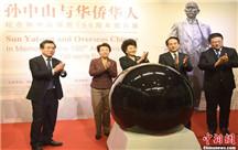 裘援平:传承发扬是对孙中山先生的最好缅怀
