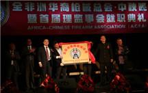南非注册成立首个华人枪械协会 华人拿枪自保