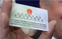 学者:中国出入境政策改革创新迈出重要一步