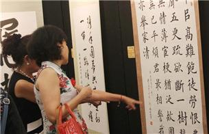 """""""一带一路""""海外华人书法家协会大展印尼举行"""