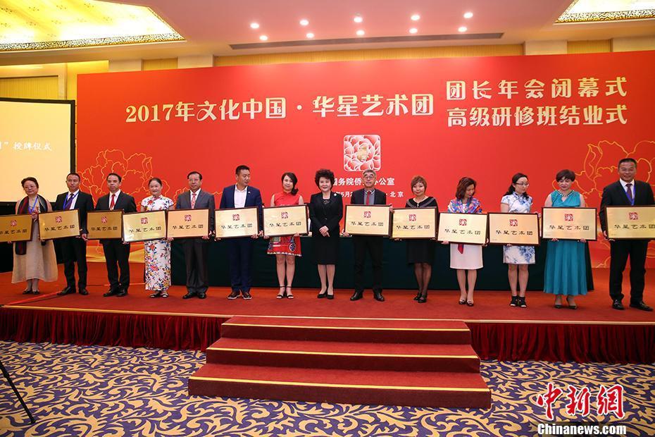 裘援平主任为13家华星艺术团授牌