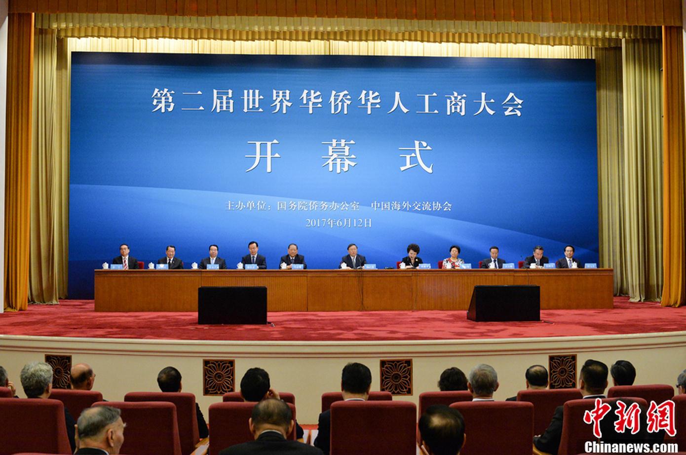 第二届世界华侨华人工商大会在北京开幕