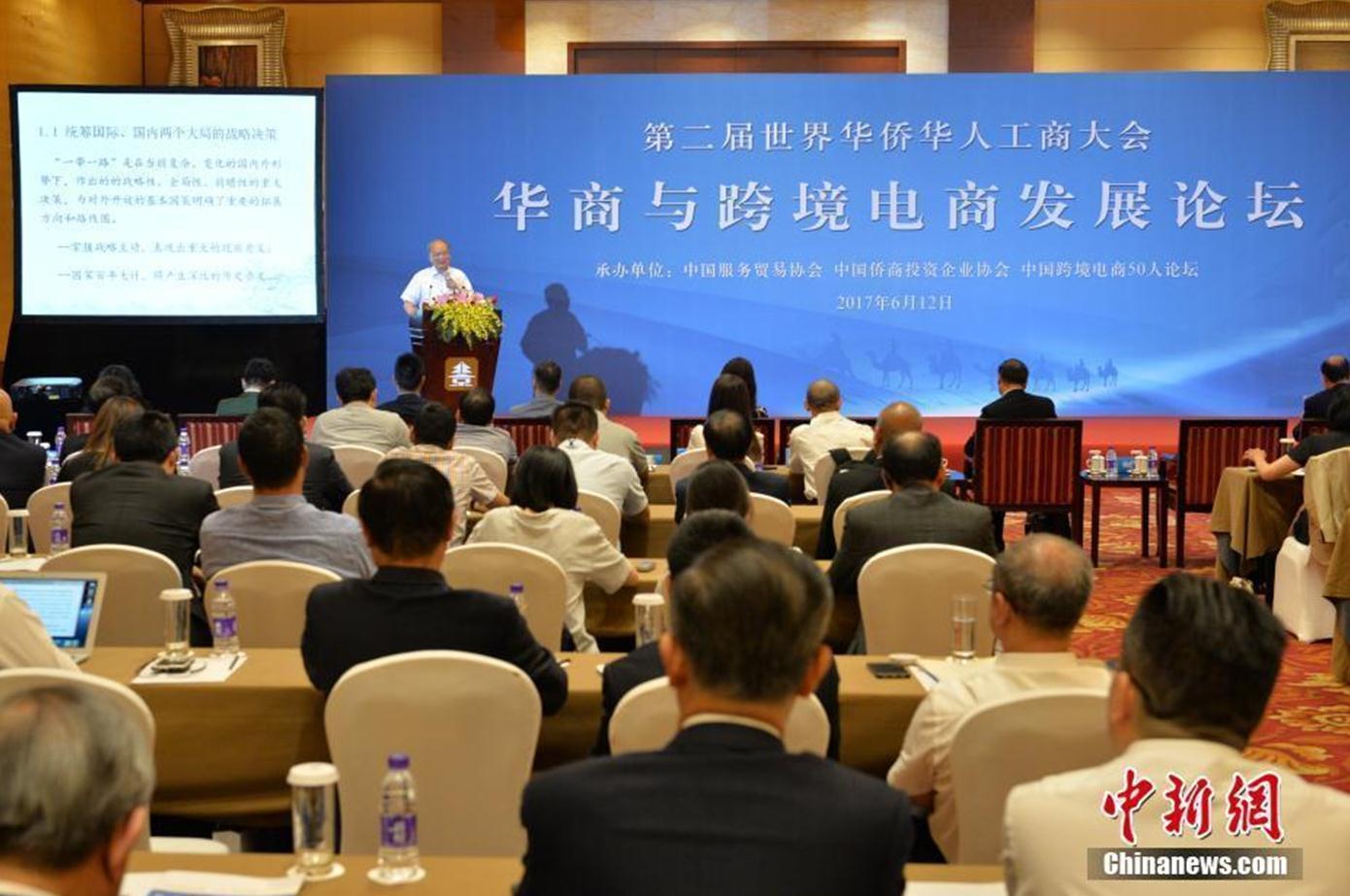 华商与跨境电商发展论坛举行