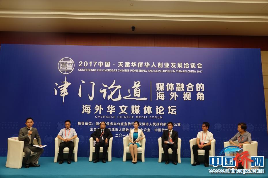 """2017天津""""华博会""""举办海外华文媒体论坛"""