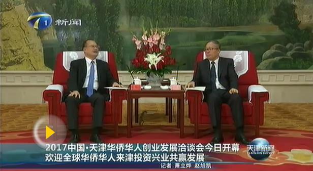 李鸿忠:欢迎华侨华人来天津投资兴业