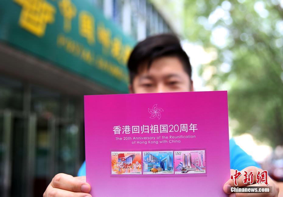 《香港回归祖国二十周年》纪念邮票北京发行