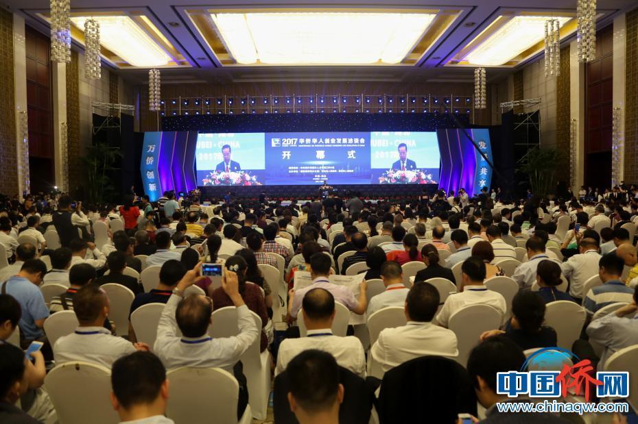 第十七届华侨华人创业发展洽谈会在武汉开幕