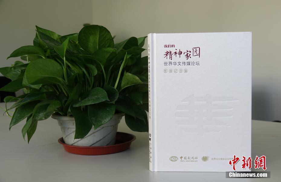 《我们的精神家园 世界华文传媒论坛》影像集出版