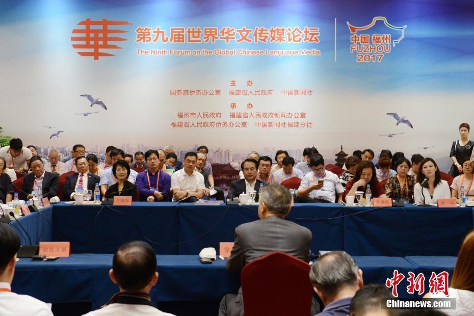 第九届世界华文传媒论坛举行分论坛会议