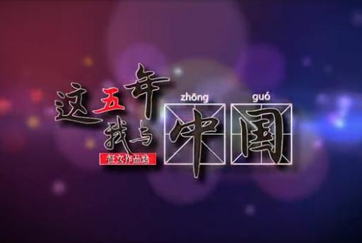 《这五年·我与中国》宣传片