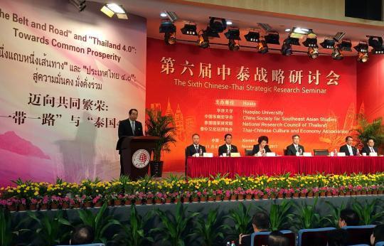 第六届中泰战略研讨会在厦举办