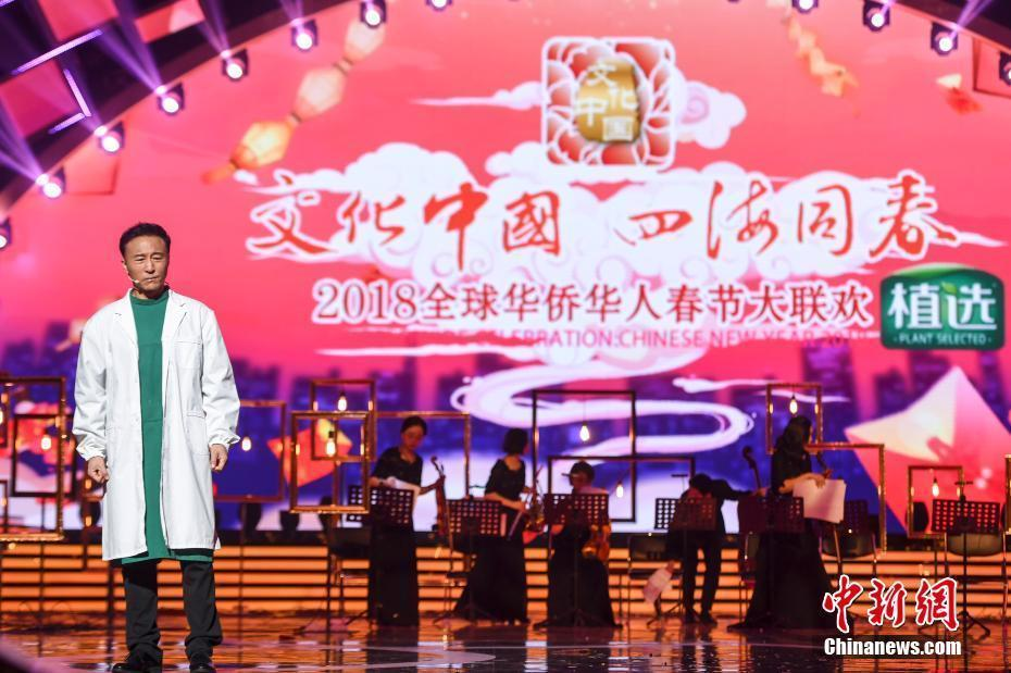 """""""四海同春""""2018全球华侨华人春晚群星闪耀"""