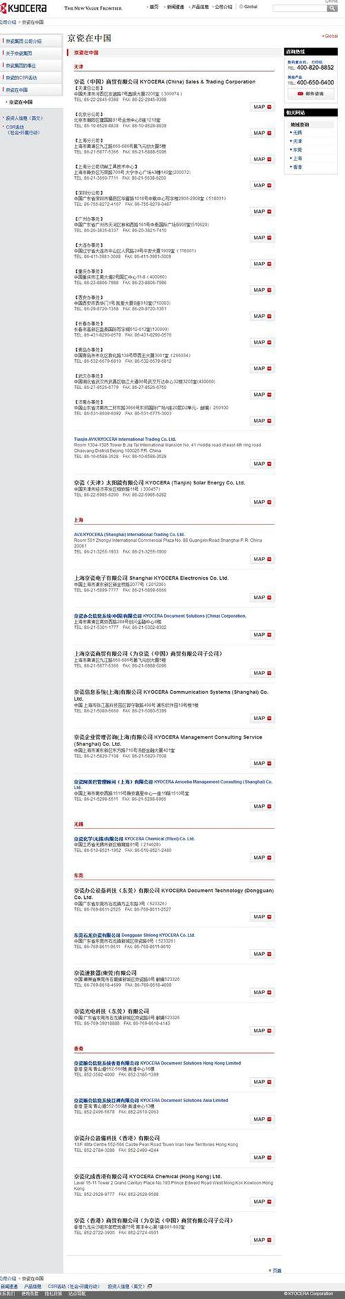 """截至发稿时,京瓷集团官网中的""""京瓷在中国""""仍没有台湾地区分公司内容。"""