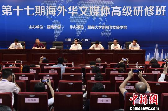 第十七期海外华文媒体高级研修班在穗结业
