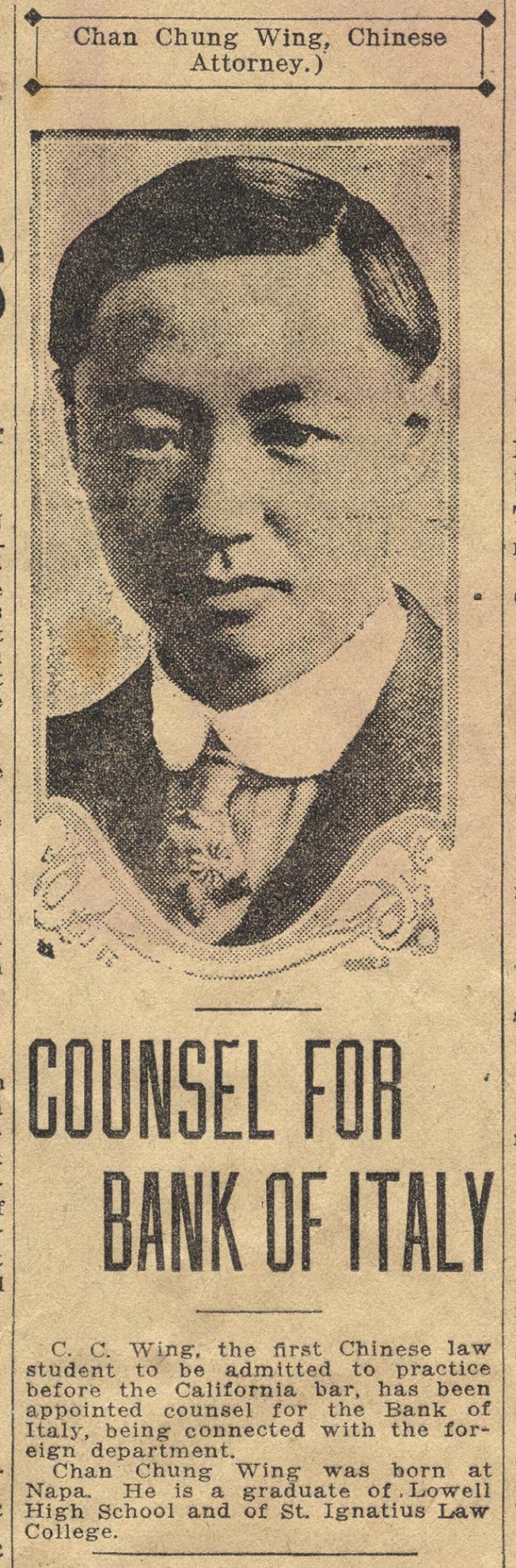 1918年通过律师执照考试的陈春荣,是旧金山史上首位华裔律师,英文报章也有报道。(美国《世界日报》/陈舜英供图)