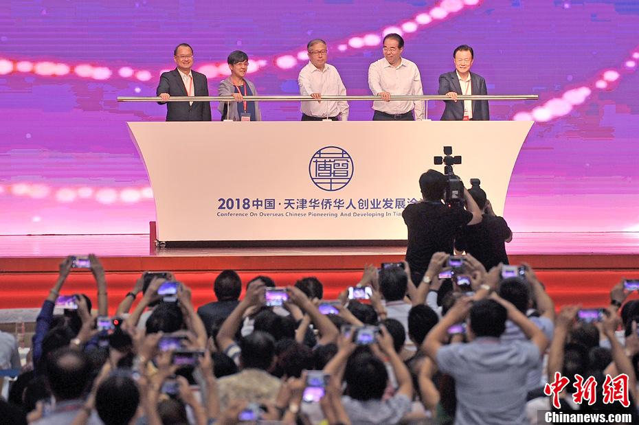 2018中国·天津华侨华人创业发展洽谈会启幕