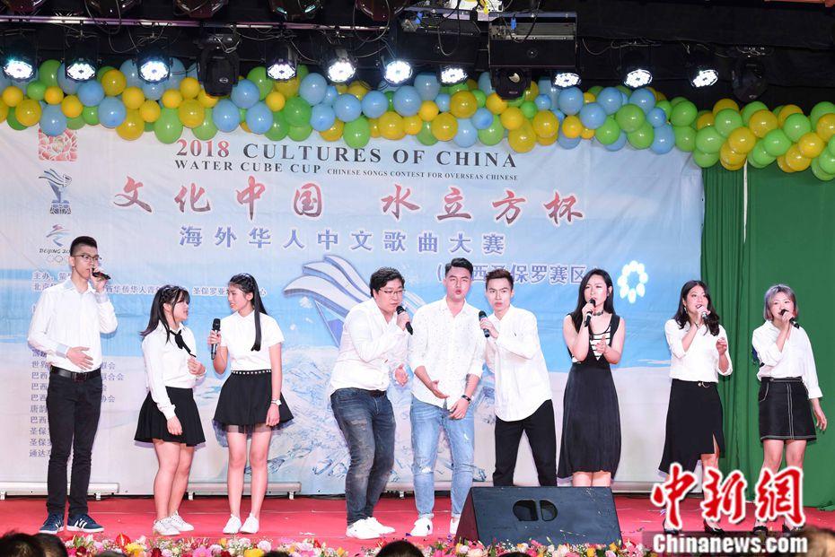 """2018""""文化中国·水立方杯""""中文歌曲大赛巴西赛区决赛举行"""