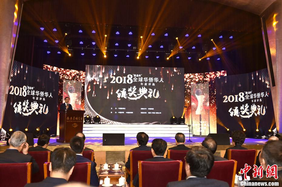 """2018""""侨鑫杯""""全球华侨华人年度评选颁奖典礼在京举行"""