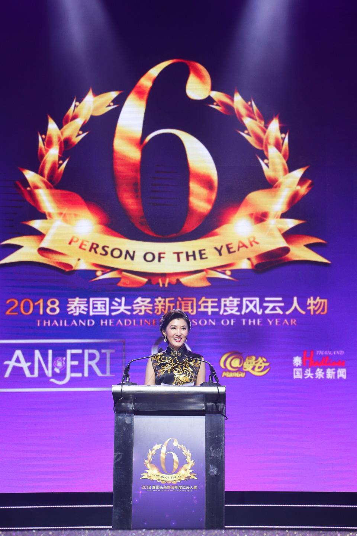 图为郭蕊在2018《泰国头条新闻》年度风云人物颁奖典礼。 受访者供图