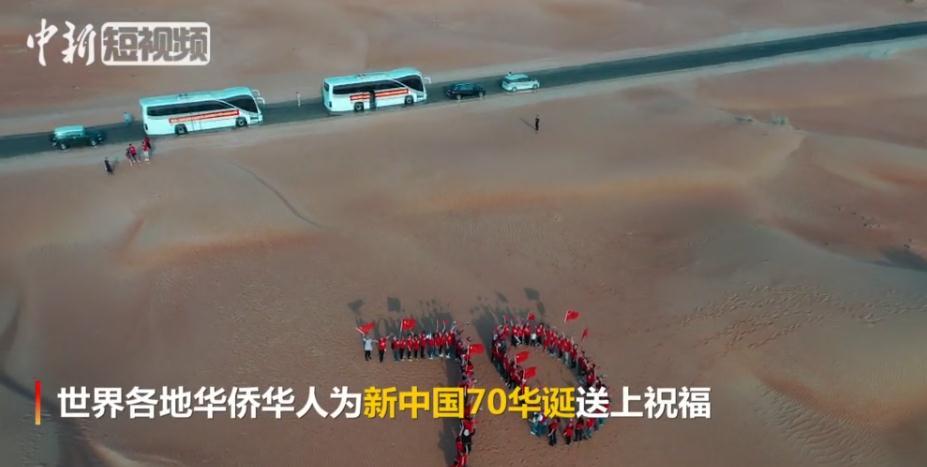 世界各地华侨华人多种形式祝福中国