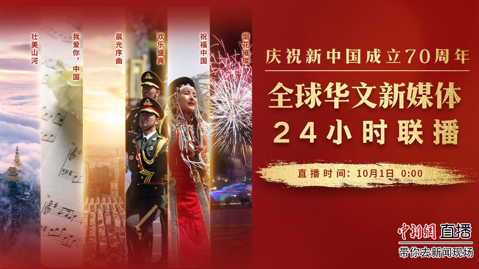 庆祝新中国成立70周年:全球华文新媒体24小时联播