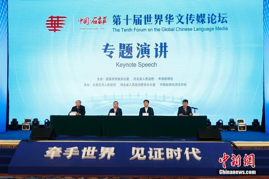 第十届世界华文传媒论坛举行专题演讲