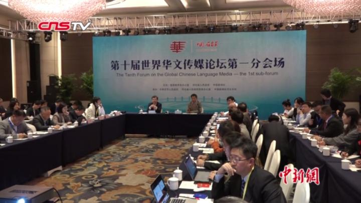 《世界华文媒体融合发展报告》发布