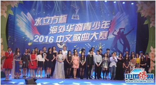 """2016""""文化中国·水立方杯"""""""