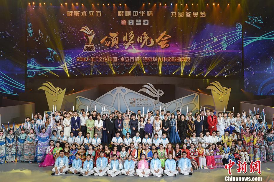 """2017""""文化中国·水立方杯"""""""