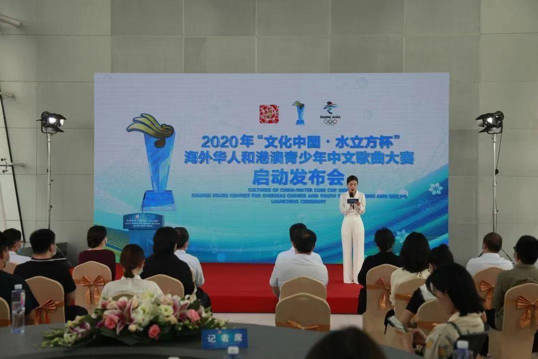 """2020""""文化中国·水立方杯""""中文歌曲大赛发布会现场"""