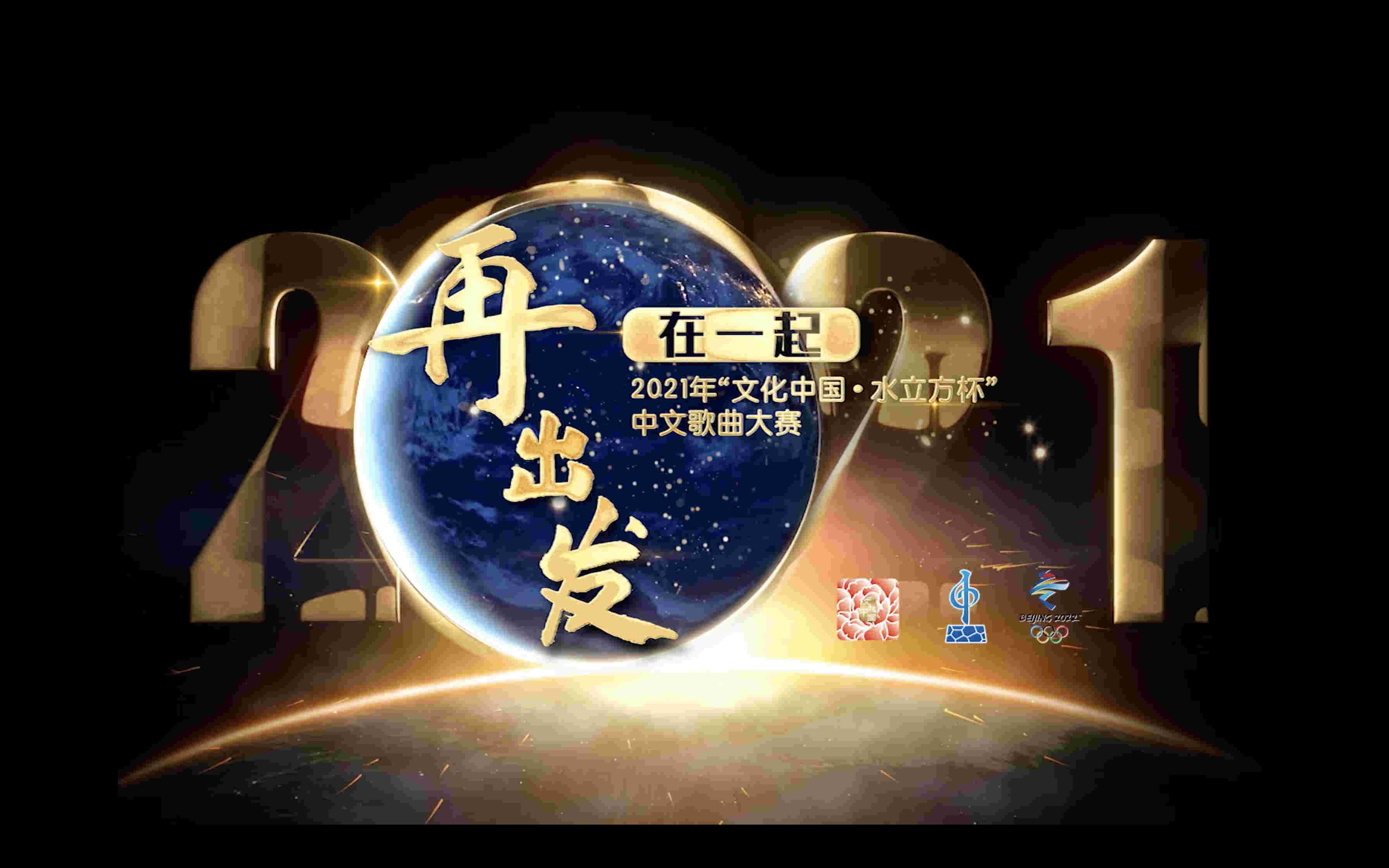 """2021年""""文化中国·水立方杯""""中文歌曲大赛宣传片"""