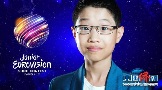 德国华人少年入围欧洲少年歌唱大赛冠军角逐