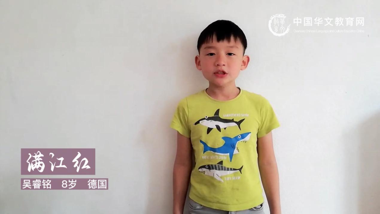 我为祖(籍)国念首诗<br>满江红-吴睿铭 8岁 德国