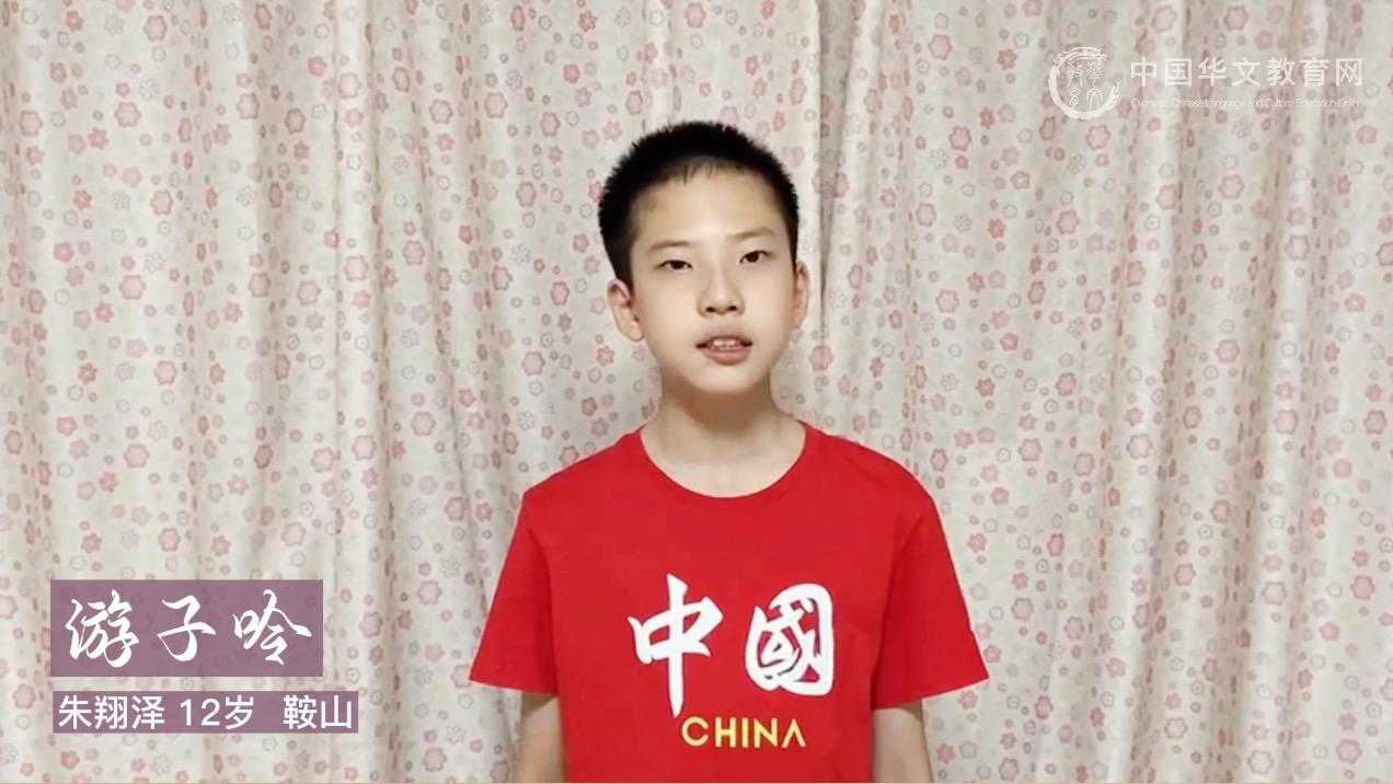 我为祖(籍)国念首诗<br>游子吟-朱翔泽 12岁   北京