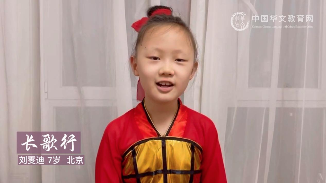 我为祖(籍)国念首诗<br>长歌行-刘雯迪 7岁 北京
