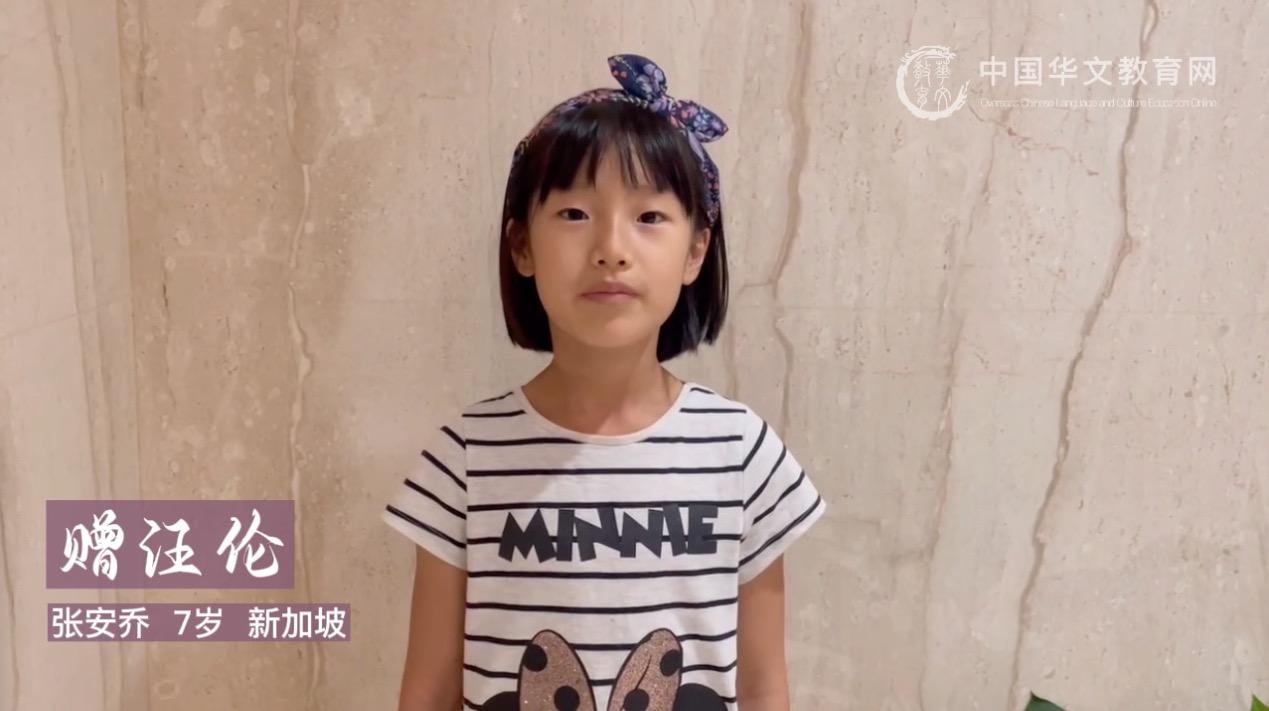 我为祖(籍)国念首诗<br>赠汪伦-张安乔 7岁 新加坡